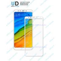 Защитное стекло 5D Xiaomi Redmi 5 Plus (плоское) белый