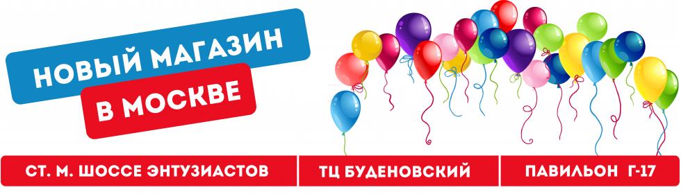Открытие нового магазина в Москве